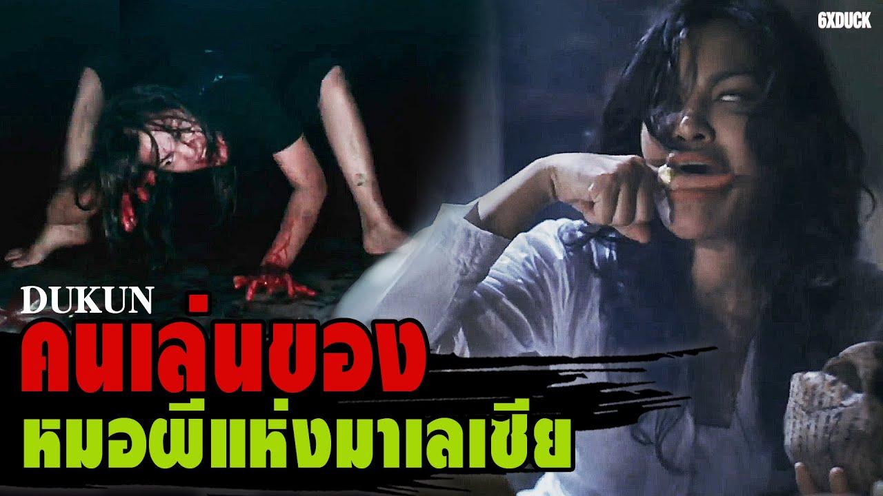 Download DUKUN จากนักร้องสู่คนเล่นของ หมอผีแห่งมาเลเซีย กับคดีฆาตกรรมที่โหดที่สุดในประวัติศาสตร์   สปอยหนัง