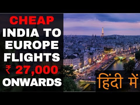 India To Europe Cheapest Flights - हिंदी में  - How To Fly Cheap From India To Europe - Secret Tips