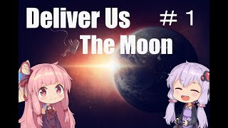 【Deliver Us The Moon】月まで届け、ゆかりとあかね #1【Voiceroid実況】