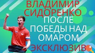 🏓Fresh💪 Владимир Сидоренко после победы над Омаром⚠️↗️Опять бомбим