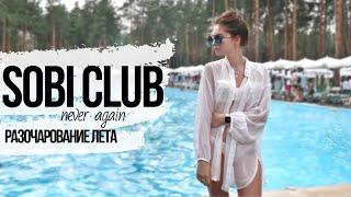 Sobi Club разочарование этого лета топ по ущербности менеджмента ожидание реальность