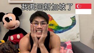 掰掰台灣~我要回新加坡了!