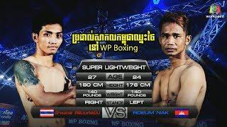 រឿម វណ្ណៈ Roeum Vannak Vs Thai, Wp Boxing, 19/May/2018