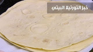 خبز التورتيلا البيتي غادة التلي Youtube