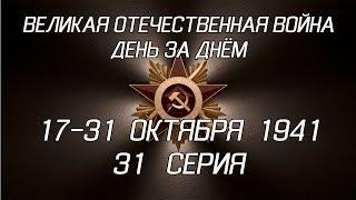 Великая война. 17-31 октября 1941. 31 серия
