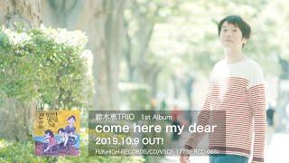 2019.10.9発売 1st. Album「鈴木恵TRIO/come here my dear」より「Calif...