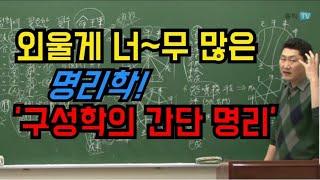 [심쌤의 구성학] 구성학에 필요한 핵심 명리학