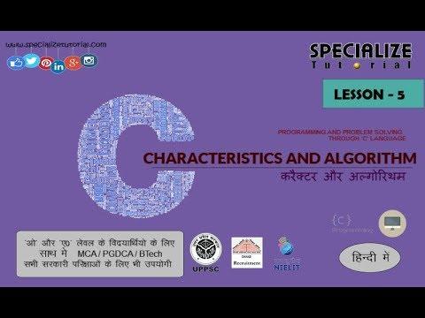 #ST0079 PROGRAMMING AND PROBLEM SOLVING THROUGH 'C' LANGUAGE  CHARACTERISTICS AND ALGORITHM