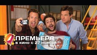 Несносные боссы 2 (2014) HD трейлер | премьера 27 ноября