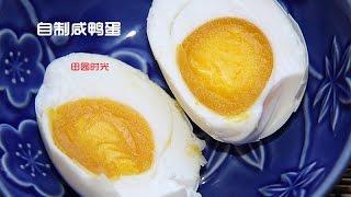 田園時光美食 自製鹹鴨蛋Homemade the salted egg
