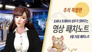 D.Va, 트레이서 성우가 읽어주는 추석 특집 영상 패치노트 | 오버워치