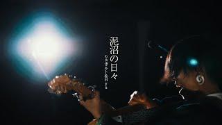 「泥沼の日々」りさボルト&Hys(2019.9リリースミニアルバム「いざよい」より)