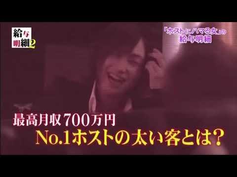 給与明細2【実録 〜ホストにハマる女の実態〜】1 ⁄4 2019