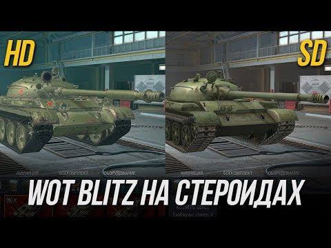 HD ТАНКИ В World Of Tanks Blitz