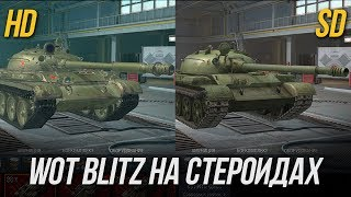 HD ТАНКИ В World of Tanks Blitz