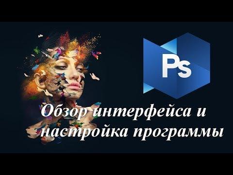 Знакомство с фотошоп - Обзор интерфейса и настройка программы Photoshop