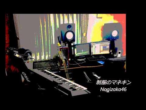 【Piano】制服のマネキン(instrumental) 乃木坂46(Nogizaka46)
