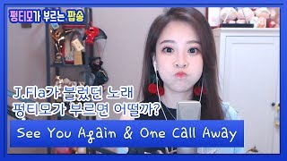 J.Fla가 불렀던 노래를 펑티모가 부르면 어떨까? 《See You Again & One Call Away》 펑티모의 팝송 COVER by Fengtimo 冯提莫