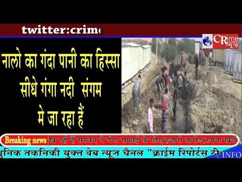 उत्तर प्रदेश सरकार जो गंगा सफाई की  बड़ी बड़ी बाते करती हैं आज उसकी पोल खुलती नजर आ रही है