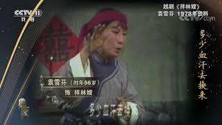 [典藏]越剧《祥林嫂》 演唱:袁雪芬| CCTV戏曲 - YouTube