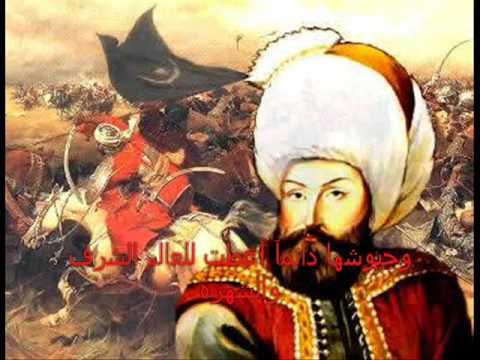 العثمانيون قادمون إن شاء الله .. جدن ددن