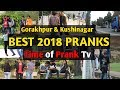 Best 2018 Pranks Gorakhpur & kushinagar in india Time Of Prank Tv