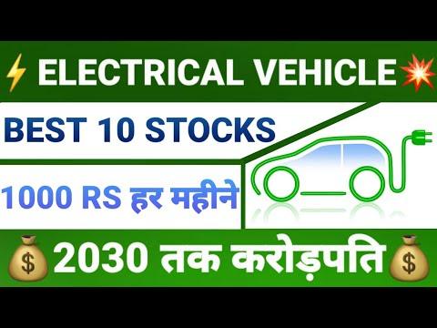 बस 1000 rs हर महीने । 2030 तक return आप सोच भी नही सकोगे । electric vehicle stocks india । EV STOCKS