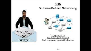 رسالة تقنية 531 : SDN (Software Defined Networking)