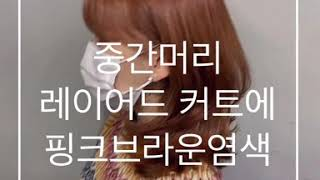 중간머리  레이어드커트에 핑크브라운염색