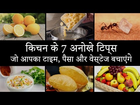 Useful kitchen tips and trick in Hindi / Kitchen Hacks /  World top amazing kitchen tips