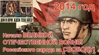 2014 год - Начало Великой Отечественной войны Российского народа за своё освобождение