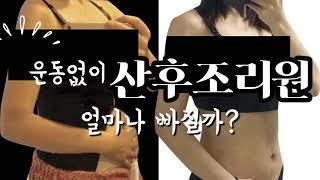#산후조리원 #출산다이어트 #모유수유 밥다먹고 운동없이…