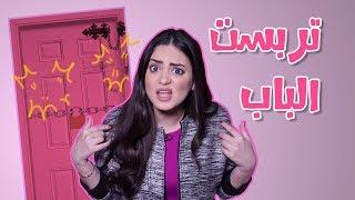 هرجة دانية | ممنوع دخول غرفتي!!