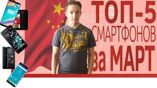 ШОП-ТОП: 5 Смартфонов на МАРТ 2018 из Китая, за 70,120,170,400,500 $