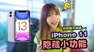 iPhone 11/iOS 13藏小功能!这6个我竟然现在才懂?!