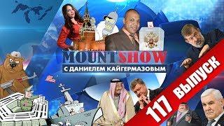 Президентом России может стать чернокожий или Беркова. MOUNT SHOW #117