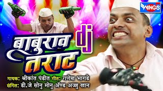 बाबुराव तारात | Baburao Tarat DJ | Official Marathi Songs| Wings Marathi