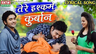 Tere Ishq Me Kurbaan || Hari Bharwad || Lyrical Song || Ekta Sound
