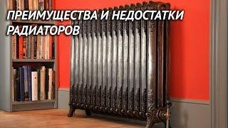 видео Радиаторы отопления - их виды, характеристики и правила выбора