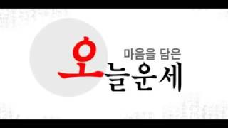 오늘운세 무료오늘의띠별운세 오늘의운세무료보기 [ 출처 …