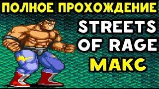 ПРОХОЖДЕНИЕ STREETS OF RAGE 2 ЗА MAX