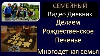 Многодетная семья - Делаем печенье на Рождество 2015 - Семья Савченко