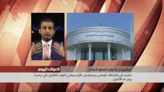 النائب محمد الحلبوسي يتحدث عن قانون العفو واتهامات الفساد لوزير الدفاع