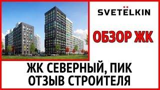 Обзор новостройки в Москве: ЖК Северный (застройщик ПИК)