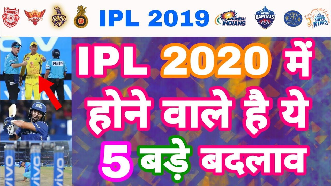 Point table of 2020 ipl