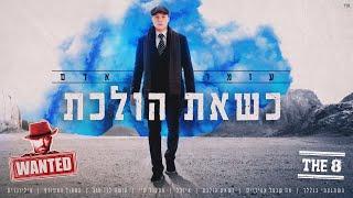 עומר אדם - כשאת הולכת (By Osher Cohen)