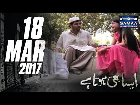 Goongi Bachi Lapata | Aisa Bhi Hota Hai | SAMAA TV | 18 Mar 2017