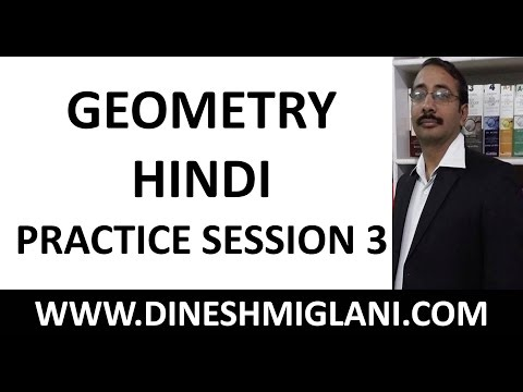 GEOMETRY HINDI MEDIUM PRACTICE SESSION 3 | SSC IBPS GOVERNMENT JOBS| DINESH MIGLANI SIR