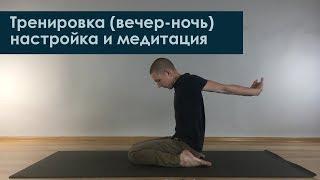 Тренировка по йоге. Вечерний комплекс. Йога онлайн