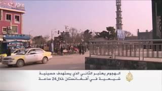 ثاني هجوم على حسينية بأفغانستان خلال 24 ساعة